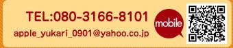 080-3166-8101 apple_yukari_0901@yahoo.co.jp